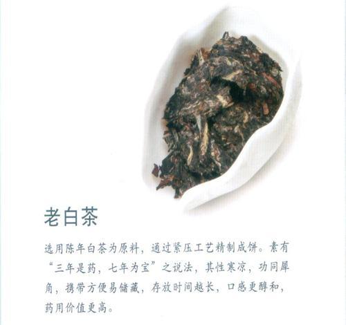 5年老寿眉白茶