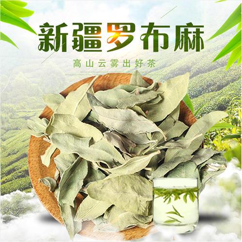 罗布麻茶收购价格