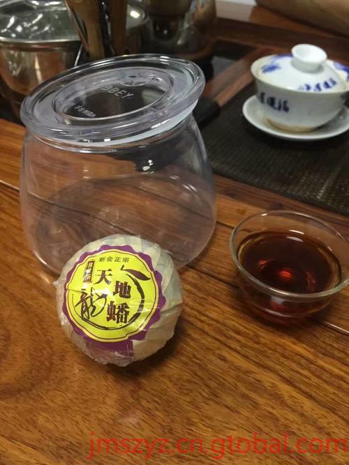 柑普茶 价位