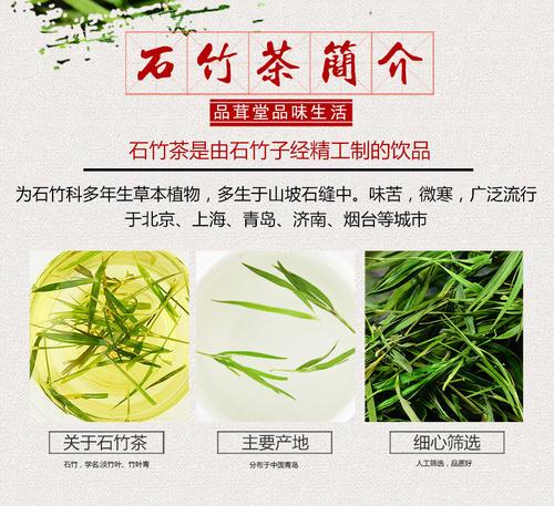 石竹茶和什么搭配
