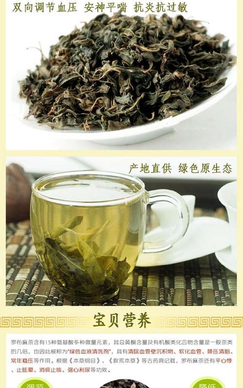 罗布麻茶多久降压
